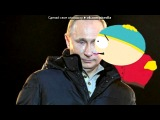 «Со стены Жители Саус Парка (Южный Парк/South Park)» под музыку Камеди Клаб - Пап,привет...как дела?. Picrolla