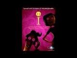 «Каролина в стране кошмаров» под музыку Bruno Coulais - Exploration ( OST Коралина в стране кошмаров). Picrolla