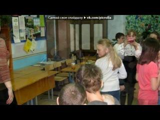 «вот мы какие» под музыку Ак-47 - Здраствуйте дети!,нахуй пошол!. Picrolla