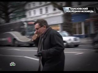 Русские сенсации - Березовский. Последняя исповедь [30/03/2013, Документальный, SATRip]