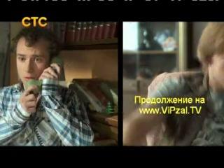 Восьмидесятые [2 Сезон: 20 Серия] / 2013 [SATRip]