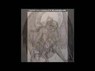 «риунки Roksanna Hanake» под музыку Тимур Радригес - Welcome to the night. Picrolla
