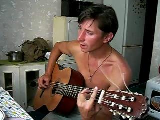 Песня под гитару (Милая Алёна)