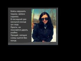 Шутко Кристина 29.03.1993-18.08.2012
