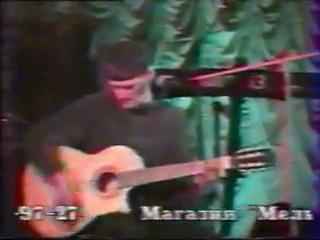 Слава Кобзарь в ДК БМК 1998 год (начало)