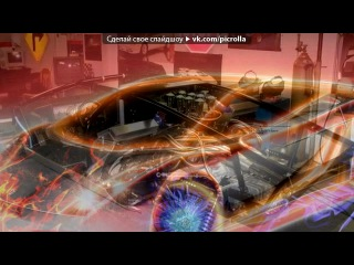 «супер лаборгини» под музыку Barry White - low Rider (из фильма угнать за 60 секунд). Picrolla