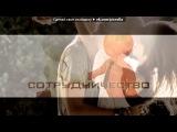 Дима Карташов под музыку Дима Карташов - Любовь есть (Sound By Sun). Picrolla