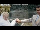 «Свадьба 07.10.2011» под музыку Arash & Helena - Arash&Helena-broken angel(2010) - Полноформатные mp3 - Музыка mp3 для звонка - MP3 РЕАЛТОНЫ БЕСПЛАТНО - скачать для звонка мобильного. Picrolla