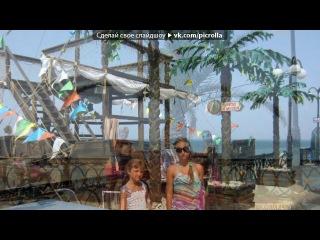КРИМ)) под музыку Мед Хедс - А я на мор. Picrolla