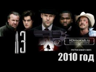 Тринадцать: Чертова дюжина / 13 (2009)