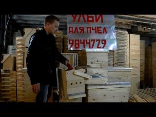 Кормушка для пчел, ящик для рамок