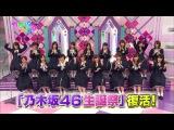 Nogizaka46 – Nogizakatte Doko ep85 от 26 мая 2013