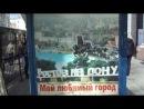 Ростов-на-Дону - мой любимый город