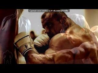 «Красивые Фото • fotiko.ru» под музыку Про спорт [vkhp.net] - Эта песня посвещается всем спортсменам которые отдали жизнь за спорт!... Picrolla