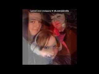 «ФотоСтатус.рф» под музыку песня про меня и мою сестру...ЛюЂлю Ульяну*) - Судьба тебя подарила - моя любимая младшая сестричка !!! Я тебя очень люблю:*. Picrolla