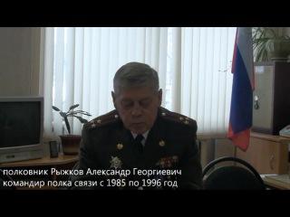 Документальный фильм о в/ч 12517 г. Клин-9