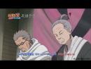 Наруто: Ураганные хроники  Naruto: Shippuuden - 2 сезон 281 серия [Русская озвучка: Ancord] [Trailer]