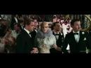 Трейлер к фильму Великий Гэтсби - 16.05.2013
