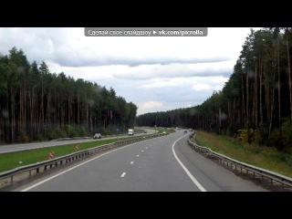 «Магия дорог))» под музыку Аника Далински -Дороги - Дороги, дороги… Снова дурманят. . Picrolla