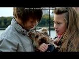 «Мы любим друг друга:*» под музыку Кристина и Даня - Вон лов. Picrolla