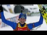 Шведские спортсмены под музыку Гимн Швеции - Du Gamla, Du Fria. Picrolla