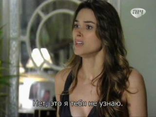 Безрассудное сердце / Insensato Coracao - 5 серия(с русскими субтитрами)