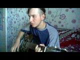 дырявый макс лодку несло (песня просто супер) под гитару кавер пятая бригада
