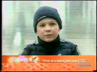 Заставка и Скажи (СТС, 27.03.2005)