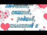 «С ДНЕМ РОЖДЕНИЯ , ЛЮБИМЫЙ !!!!!!!» под музыку Анжелика Начёсова - С Днём рождения любимый. Picrolla