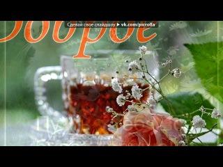 «ДОБРОЕ УТРО» под музыку  Восточная очень красивая мелодия - турецкая музыка. Picrolla