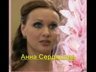 Секси Анна Сердюкова в белье