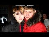 а вот так отдыхаем мы)))) под музыку DJ Fr1N - _CLUBnyak_bomba_улётный Jumpstyle(electro)_хит клубняк 2011_2012