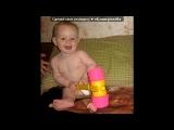 Мой сынулечка под музыку T.I. - Castle Walls Feat. Christina Aguilera . Picrolla