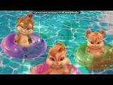 «Елвин и бурундуки» под музыку Элвин и бурундуки 3 - леди гага Picrolla