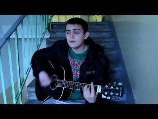 Синяя река, охирительно поёт и играет на гитаре