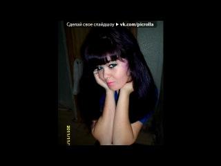 «иро» под музыку INNA - Crazy, Sexy, Wild (Tu si Eu) (Radio Edit) (New Single 2012). Picrolla