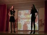 Выступление ансамбля Сити (Алевтина и Виктория) 28.02.2013