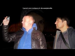 «ночной город )» под музыку 23:45 5ivesta family и Лоя - Ночной Город. Picrolla