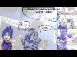 «наруто» под музыку WTF! - Прилетела в Крым и сразу на тусовку, Этож казантип, что за нах?Вова, я просто танцую голой!))). Picrolla