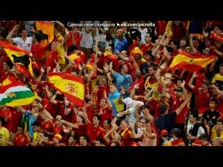 «Полуфинал ЕВРО 2012.Испания - Португалия 0-0 (пен.4-2)» под музыку nickelblack - If Today Was Your Last Day. Picrolla