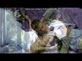 Наша свадьба под Форсаж 5 - Listen to me,Looking at me (тема-Рио)2011. Picrolla