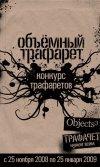 """конкурс трафарета 4 """"ОБЪЁМНЫЙ ТРАФАРЕТ"""""""