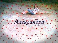 Александра Мартыненко
