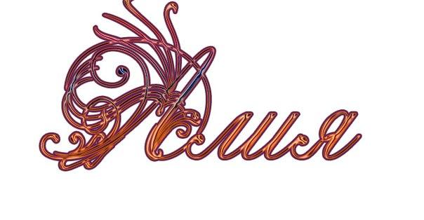 Картинки с надписью имя алия, открытки для любимого