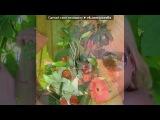 С моей стены под музыку Юлия Валеева - Сувенир. Picrolla