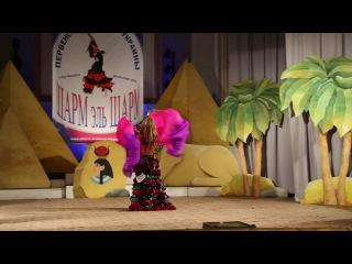 шоу bellydance 1 место Чмиленко Елизавета кубок восточного  региона