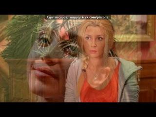 «Со стены Закрытая школа|Видео-конкурс)» под музыку Нервы - Песня из сериала