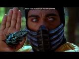 «мортал комбат 9» под музыку Skrillex - Reptiles Theme (Mortal kombat). Picrolla
