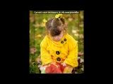 «фото проэкт Анюты Махеечевой осеняя прогулкамоей принцесы» под музыку игорь николаев - маленькая дочка. Picrolla