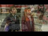 «я и вика» под музыку Музыка из сериала